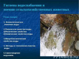 Гигиена водоснабжения и поения сельскохозяйственных животных План лекции 1. Физи