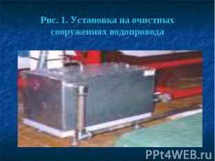 Рис. 1. Установка наочистных сооружениях водопровода