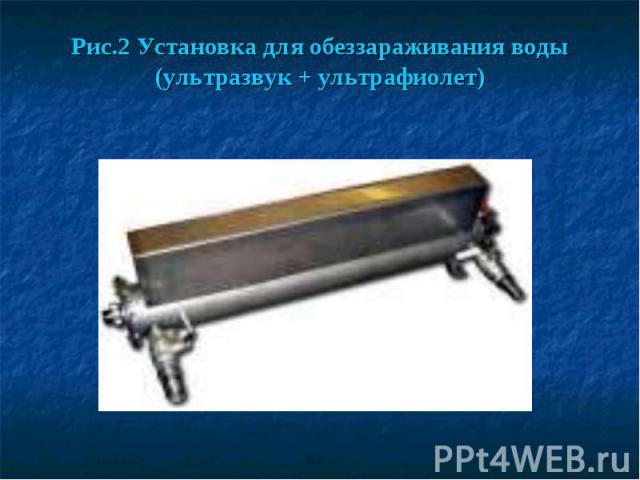 Рис.2 Установка для обеззараживания воды (ультразвук + ультрафиолет)
