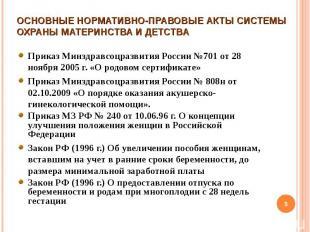 Приказ Минздравсоцразвития России №701 от 28 ноября 2005 г. «О родовом сертифика