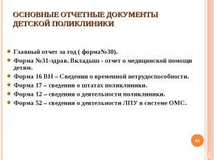 Главный отчет за год ( форма№30). Форма №31-здрав. Вкладыш - отчет о медицинской