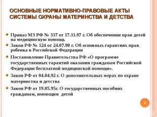 Приказ МЗ РФ № 337 от 17.11.97 г. Об обеспечении прав детей на медицинскую помощ