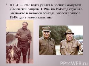 В 1941—1942 годах учился в Военной академии химической защиты. С1942 по 1945 год