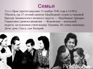 Семья Жена(брак зарегистрирован 13 ноября 1945 года в 13:00 в Тбилиси, где