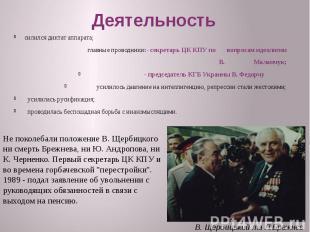 Деятельность силился диктат аппарата;  главные проводники:- секретарь ЦК К