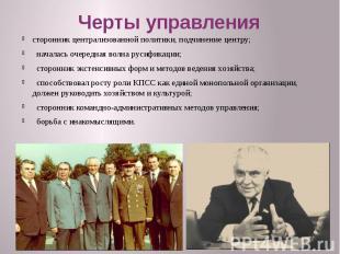 Черты управления сторонник централизованной политики, подчинение центру;
