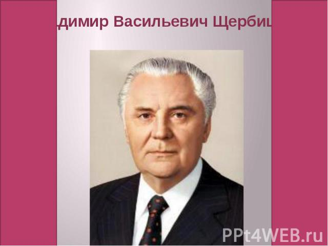 Владимир Васильевич Щербицкий