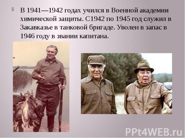 В 1941—1942 годах учился в Военной академии химической защиты. С1942 по 1945 год служил в Закавказье в танковой бригаде. Уволен в запас в 1946 году в звании капитана. В 1941—1942 годах учился в Военной академии химической защиты. С1942 по 1945 год с…