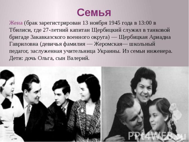 Семья Жена(брак зарегистрирован 13 ноября 1945 года в 13:00 в Тбилиси, где 27-летний капитан Щербицкий служил в танковой бригаде Закавказского военного округа) — Щербицкая Ариадна Гавриловна (девичья фамилия— Жеромская— школьный педагог,…