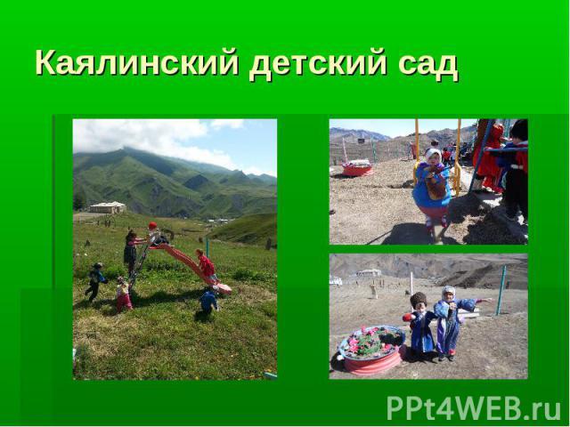 Каялинский детский сад