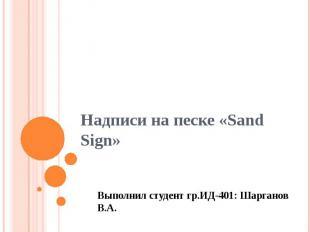 Надписи на песке «Sand Sign»Выполнил студент гр.ИД-401: Шарганов В.А.