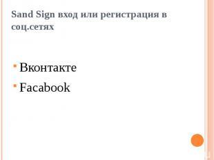 Sand Sign вход или регистрация в соц.сетях Вконтакте Facabook