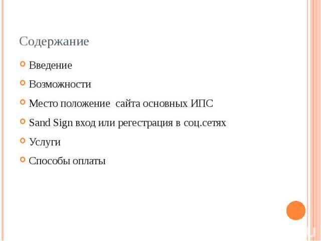 Содержание Введение Возможности Место положение сайта основных ИПС Sand Sign вход или регестрация в соц.сетях Услуги Способы оплаты