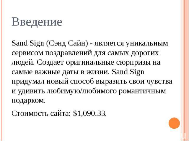 Введение Sand Sign (Сэнд Сайн) - является уникальным сервисом поздравлений для самых дорогих людей. Создает оригинальные сюрпризы на самые важные даты в жизни. Sand Sign придумал новый способ выразить свои чувства и удивить любимую/любимого романтич…
