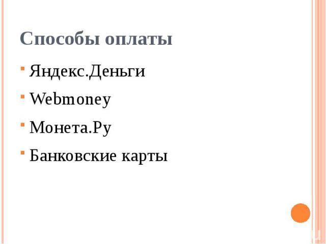 Способы оплаты Яндекс.Деньги Webmoney Монета.Ру Банковские карты