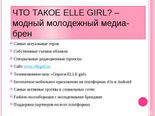 ЧТО ТАКОЕ ELLE GIRL? – модный молодежный медиа-брен Самые актуальные герои Собст