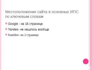 Местоположение сайта в основных ИПС по ключевым словам Google - на 16 странице Y