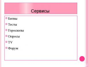 Сервисы Битвы Тесты Гороскопы Опросы TV Форум