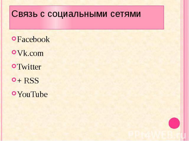 Связь с социальными сетями Facebook Vk.com Twitter+ RSSYouTube