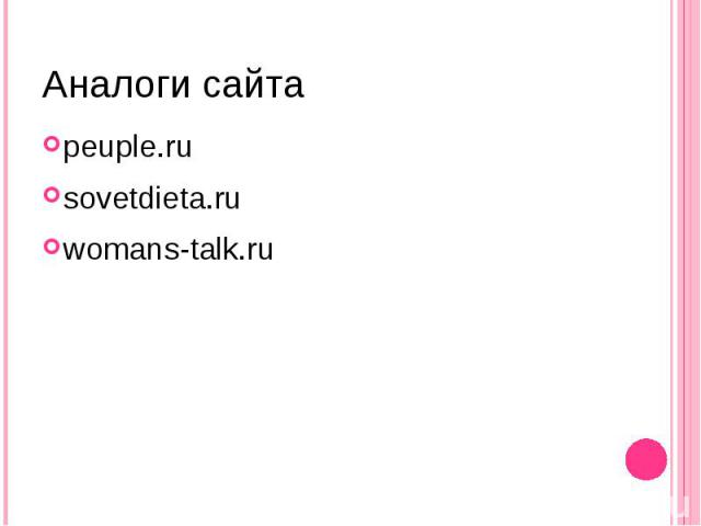 Аналоги сайт аpeuple.ru sovetdieta.ru womans-talk.ru