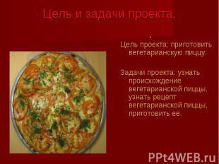 Цель проекта: приготовить вегетарианскую пиццу. Цель проекта: приготовить вегета