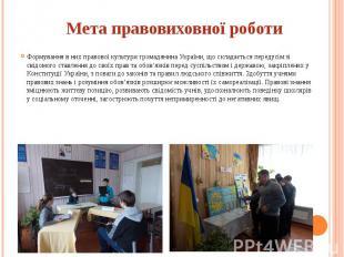 Мета правовиховної роботи Формування в них правової культури громадянина України