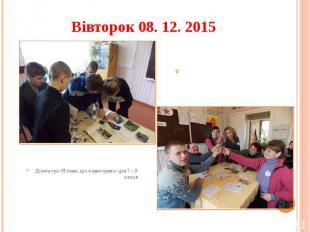 Вівторок 08. 12. 2015 Турнір «Права людини» для 7 – 9 класів і вчителів