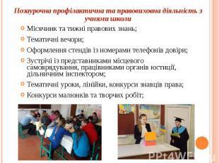 Позаурочна профілактична та правовиховна діяльність з учнями школи Місячник та т
