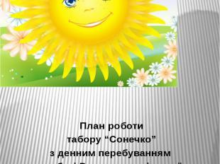 "ЗАТВЕРДЖУЮ Директор школи ________ Н.М.Строна План роботи табору ""Сонечко"" з ден"