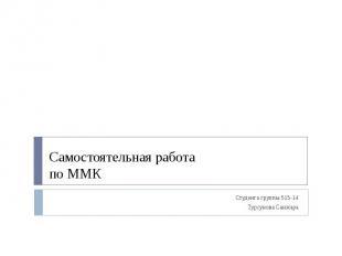 Самостоятельная работа по ММК Студента группы 515-14 Турсунова Санжара