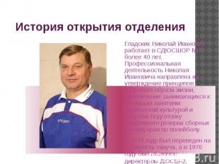История открытия отделения Гладских Николай Иванович работает в СДЮСШОР №2 более