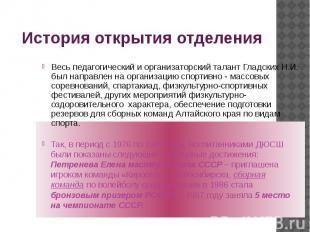 История открытия отделения Весь педагогический и организаторский талант Гладских