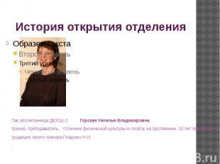 История открытия отделения Так, воспитанница ДЮСШ-2 Горская Наталья Владимировна