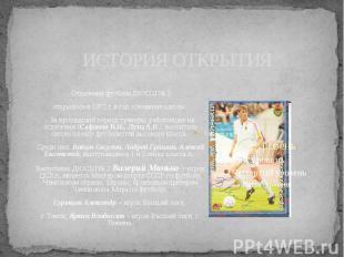 ИСТОРИЯ ОТКРЫТИЯ Отделение футбола ДЮСШ № 2 открылось в 1972 г, в год основания