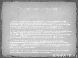 Традиционные турниры С 1990 г. в Новогодние праздники ДЮСШ № 2 проводила междуго