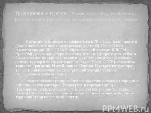 Традиционные турниры: Междугородний турнир по мини-футболу, памяти Героя СССР, п
