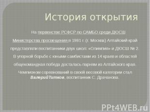 История открытия На первенстве РСФСР по САМБО среди ДЮСШ Министерства просвещени