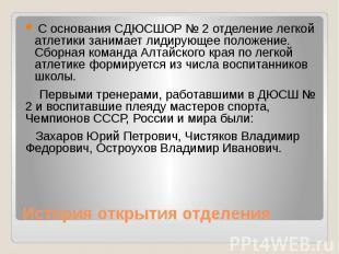 История открытия отделения С основания СДЮСШОР № 2 отделение легкой атлетики зан
