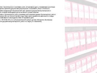 Хранение документов Законодательство о бухгалтерском и налоговом учете, об архив