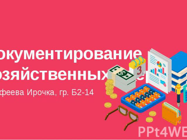 Документирование хозяйственных операций Ерофеева Ирочка, гр. Б2-14