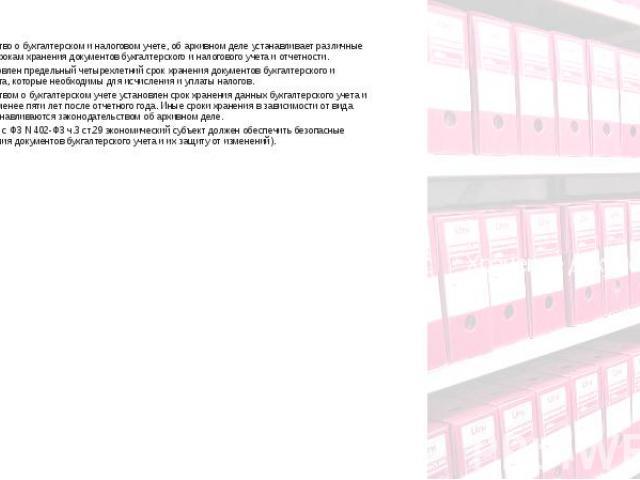Хранение документов Законодательство о бухгалтерском и налоговом учете, об архивном деле устанавливает различные требования к срокам хранения документов бухгалтерского и налогового учета и отчетности. В НК РФ установлен предельный четырехлетний срок…