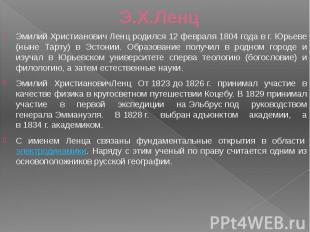 Э.Х.Ленц Эмилий Христианович Ленц родился 12 февраля 1804 года в г. Юрьеве (ныне