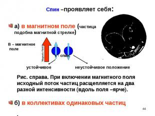 а) в магнитном поле (частица подобна магнитной стрелке) а) в магнитном поле (час