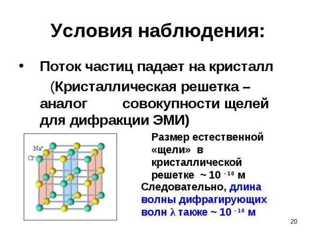 Поток частиц падает на кристалл Поток частиц падает на кристалл (Кристаллическая решетка – аналог совокупности щелей для дифракции ЭМИ)