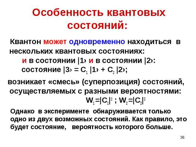 Квантон может одновременно находиться в нескольких квантовых состояниях: и в состоянии  1› и в состоянии  2›: состояние  3› = C1  1› + C2  2›; Квантон может одновременно находиться в нескольких квантовых состояниях: и в состоянии  1› и в состоянии  …