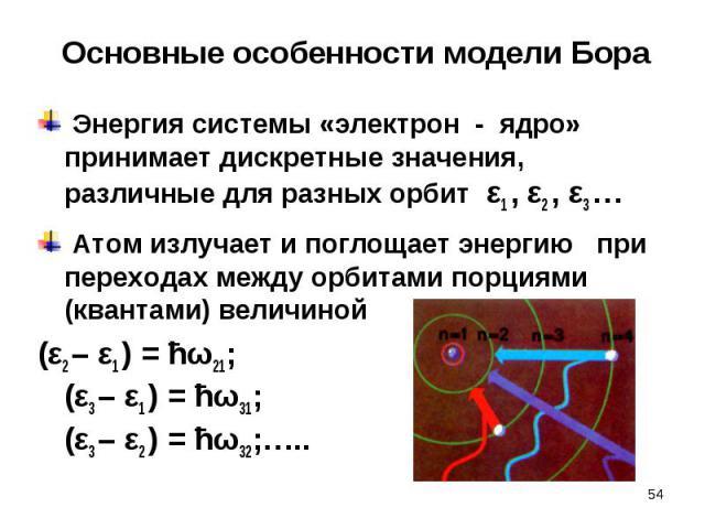 Энергия системы «электрон - ядро» принимает дискретные значения, различные для разных орбит ε1 , ε2 , ε3 … Энергия системы «электрон - ядро» принимает дискретные значения, различные для разных орбит ε1 , ε2 , ε3 … Атом излучает и поглощает энергию п…