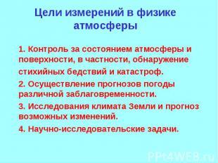 1. Контроль за состоянием атмосферы и поверхности, в частности, обнаружение 1. К