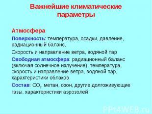 Атмосфера Атмосфера Поверхность: температура, осадки, давление, радиационный бал