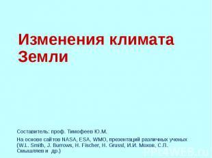 Составитель: проф. Тимофеев Ю.М. Составитель: проф. Тимофеев Ю.М. На основе сайт