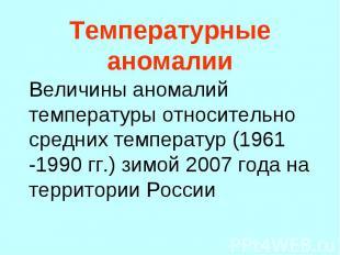 Величины аномалий температуры относительно средних температур (1961 -1990 гг.) з